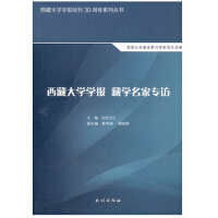 西藏大学学报 藏学名家专访