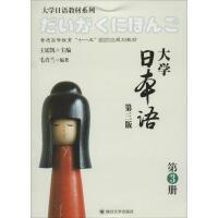 大学日本语(第3版)第3册 毛青兰 编著;王廷凯 丛书主编