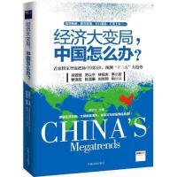 经济大变局,中国怎么办? 吴敬琏 等 著;胡舒立 主编