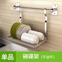 2019新款 304 厨房置物架壁挂 菜板砧板架刀架 调料调味架不锈钢杆 沥碗