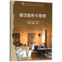餐饮服务与管理 中国轻工业出版社