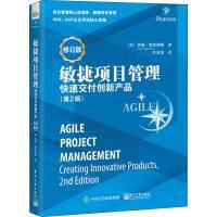 敏捷项目管理 快速交付创新产品(第2版) 修订版 电子工业出版社