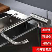 304不锈钢厨房冷热水龙头可折叠式旋转内开窗水槽洗菜盆矮款转动