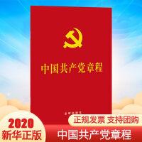 中国共产党章程 法律出版社