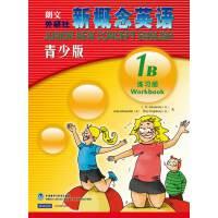 新概念英语青少版1B练习册[Junior New Concept English Workbook 1B]团购电话:40