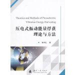 压电式振动能量俘获理论与方法
