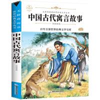 无障碍阅读世界经典文学名著 中国古代寓言故事