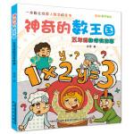 神奇的数王国-五年级数学有故事(美绘数学童话)