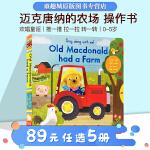 Old MacDonald Had a Farm 英文原版儿歌童谣绘本 Sing Along With Me 系列 经