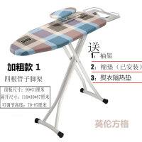 烫衣板 家用 家用烫衣板折叠熨衣板熨斗板熨烫板熨衣服板架电熨板熨衣架烫台板L+