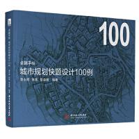 卓越手绘 城市规划快题设计100例