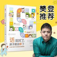 话说对了孩子就会听了 家庭教育正面管教读懂儿童心理素质如何说孩子才会听养育男孩女孩儿 你是孩子zui好的玩具书籍