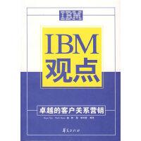 IBM观点:卓越的客户关系营销