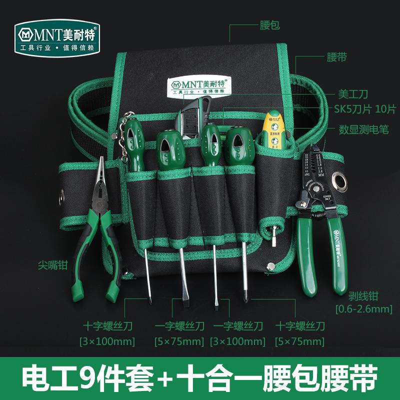 德国美耐特 电工工具包 多功能腰包电工维修帆布加厚工具包