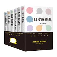 沟通艺术全集全6册沟通心理学口才修炼课受欢迎的沟通方式和技巧成为受欢迎的幽默高手别输在不会表达上说话技巧的书畅销书排行榜