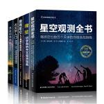 正版5册 夜观星空+观星+星空观测全书+黑夜的终结+天文学入门 初学者的天文观测指南果核宇宙星空行星NASA摄影集天体