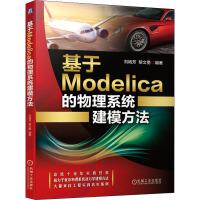 基于Modelica的物理系统建模方法 机械工业出版社