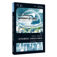 /(rt)解析阿尔君・阿帕杜莱《消失的现代性:全球化的文化维度》:汉英双语/上海外语教育 9787544660129