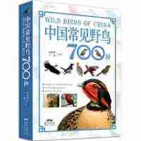 中国常见野鸟700种