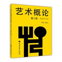 艺术概论 第二版 孙美兰 含光盘 2008.01第2版 高等教育出版社9787040224863