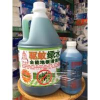 驱蚊绿水水液辟味三合一金宝钟地板清洁剂抖音
