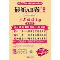 15秋 最新AB卷三年级语文―语文S版(上)