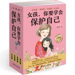 """女孩,你要学会保护自己(升级版)(函套共4册)好父母送给女孩的""""安全红宝书"""""""