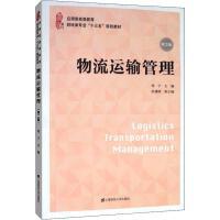 物流运输管理 第2版 上海财经大学出版社