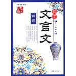 《初中文言文解霸》(人教版7-9年级合订本)