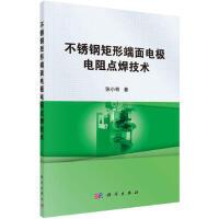 【按需印刷】-不锈钢矩形端面电极电阻点焊技术