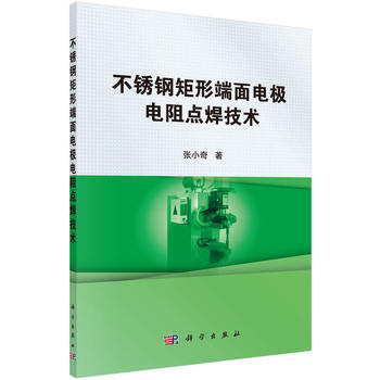 【按需印刷】-不锈钢矩形端面电极电阻点焊技术 按需印刷商品,发货时间20天,非质量问题不接受退换货。