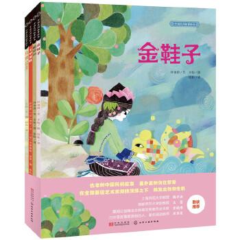 中国民间故事绘本(共4册)法国引进的中国民间故事绘本,东西方艺术的完美融合。梅子涵、袁晓峰、王蕾、周其星联袂推荐!