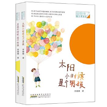 """姗姗来了暖心阅读坊(套装2册 太阳小时候是个男孩+月亮小时候是个女孩) """"中国好书""""获得者全新诗作,入选""""爱阅童书100"""",张祖庆、周其星等名师联袂推荐。"""