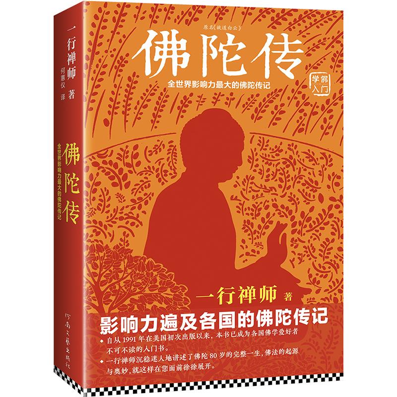 佛陀传:全世界影响力最大的佛陀传记 全世界佛学爱好者的必读书和入门书!佛法的起源与奥妙,就这样在您面前徐徐展开。本书原名《故道白云》。读客熊猫君出品