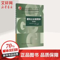 建筑企业管理学(第4版) 田金信 主编