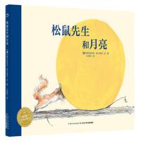 松鼠先生和月亮 (德)塞巴斯蒂安・麦什莫泽(Sebastian Meschenmoser) 著绘;王晓翠 译 长江少年