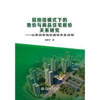 招拍挂模式下的地价与商品住宅房价关系研究:以郑州市地价房价关系为例/肖新华 中国水利水电出版社