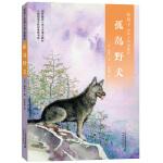 椋鸠十动物小说 爱藏本07 孤岛野犬