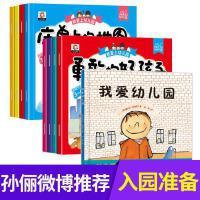 孙俪推荐 我爱幼儿园绘本入园准备早教书全9册3-6岁中班有声伴读