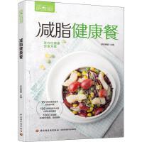 萨巴厨房 减脂健康餐 中国轻工业出版社
