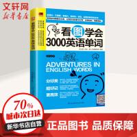 看图学会3000英语单词 江苏科学技术出版社