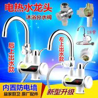 速热电热水龙头淋浴洗澡分水阀分水器三通即热防电墙出水弯管配件
