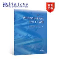 正版 医学汉语水平考试(MCT)大纲 教育部中外语言交流合作中心、汉考国际教育 高等教育出版社 978704055206