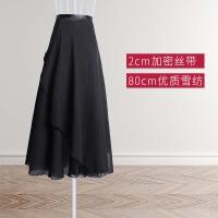 芭蕾舞裙成人舞蹈练功半身裙一片式雪纺纱裙体操围裙系带教师长裙