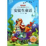 安徒生童话 长江文艺出版社