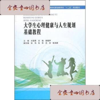 【旧书二手书9成新】大学生心理健康与人生规划基础教程 /王亚