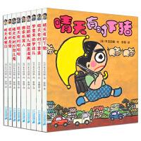 晴天有时下猪系列全套9册 我有时是猪 会下猪矢玉四郎非注音版 日本荒诞儿童文学漫画故事书6-12岁三四五六年级小学生课