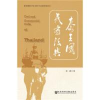 [二手旧书9成新]泰王国民商法典米良 9787520118408 社会科学文献出版社