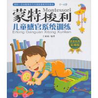 蒙特梭利――儿童感官系统训练