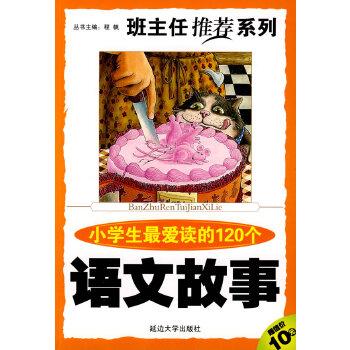 班主任推荐系列 第一辑《小学生最爱读的120个语文故事》
